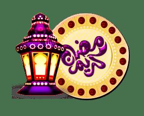 بالصور اول ايام رمضان , خلفيات رمضانية رائعه 5742 1