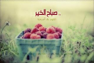 بالصور صباح نور , خلفيات صباح الخير 5789 7
