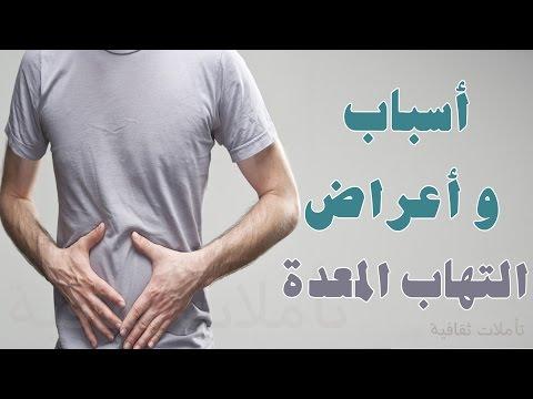 صورة اعراض قرحة المعدة , اعراض كل ما يخص المعده