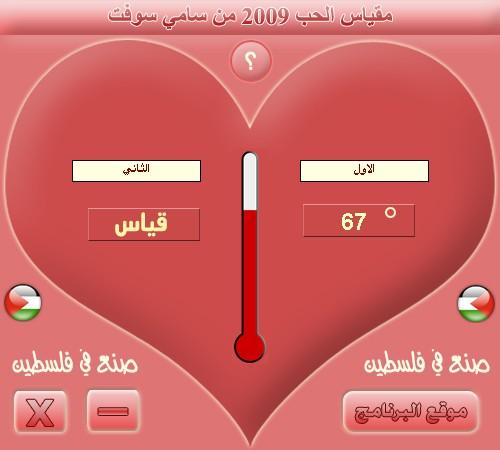 صورة نسبة الحب , صور توضح نسبه الحب
