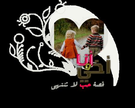 صورة كلام عن الاخ الحنون , صور عن الاخ الحنين