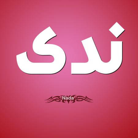 صورة صور اسم ندى , تصاميم اسم ندي