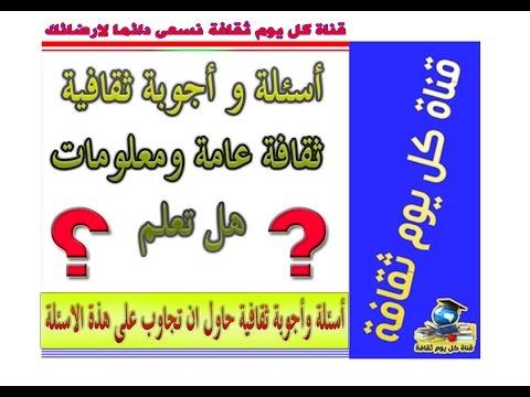 صورة سؤال للبنات , اسئلة مفيدة للبنات