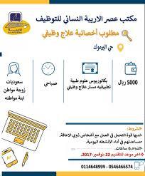 صورة طاقات للتوظيف النسائي , معلومات حول الوظائف النسائية