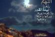 صور دعاء ليلة القدر , ادعيه دينية بالصور