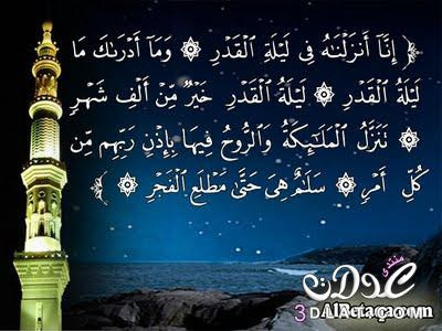 صورة دعاء ليلة القدر , ادعيه دينية بالصور