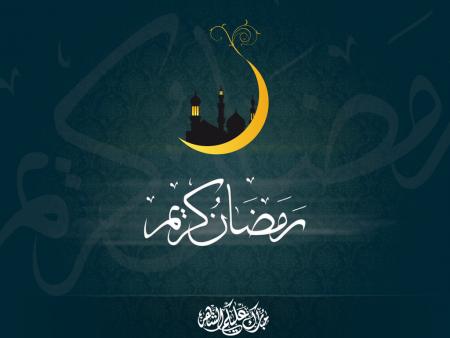 صورة تحميل صور رمضان , احسن صور لرمضان