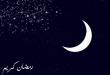 بالصور تحميل صور رمضان , احسن صور لرمضان 5869 3 110x75