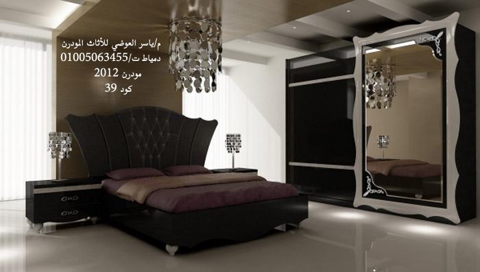 أسعار لا تصدق رخيص جدا منتوجات جديدة احدث غرف نوم 2012 للعرسان