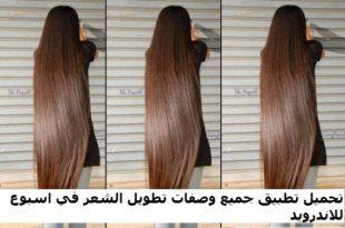 صورة طرق تطويل الشعر , كيف اطول شعري
