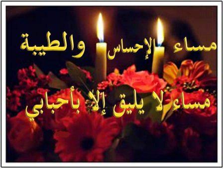 صورة بوستات مساء الخير , صور مساء الخير