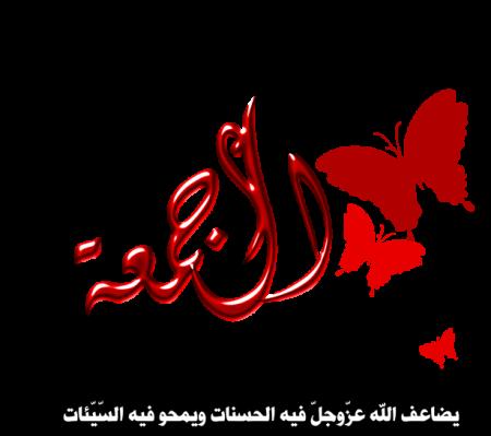 صورة صور عن الجمعه , خلفيات عن يوم الجمعه