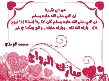 صورة كلمات للعروس من صديقتها , صور تهاني للعروس