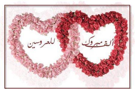 صورة كلمات للعروس من صديقتها , صور تهاني للعروس 5989 7