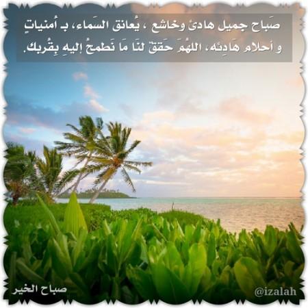 صورة حبيبي صباح الخير , خلفيات حب صباحية