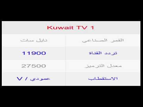 صورة تردد قناة الكويت , التردد الجديد لقناه الكويت 6061 1