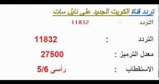تردد قناة الكويت , التردد الجديد لقناه الكويت
