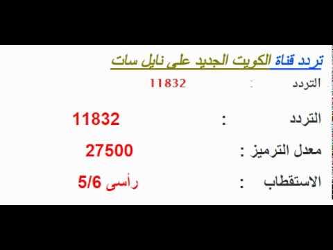 صورة تردد قناة الكويت , التردد الجديد لقناه الكويت 6061