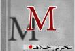 بالصور صور لحرف m , خلفيات حرف م 6111 1 110x75