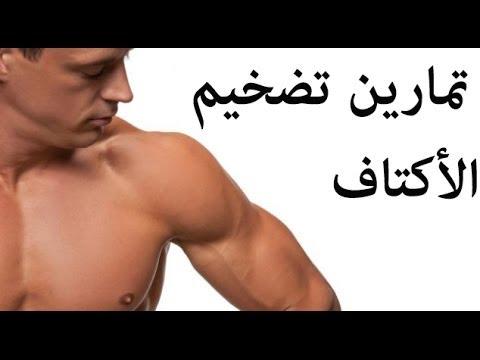 صورة تمرين العضلات , تمارين لنحت العضلات