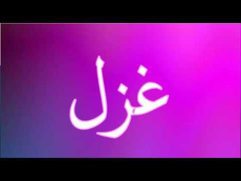 صور معنى اسم غزل , معاني اسماء بنات