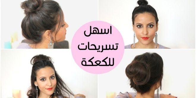 صور قصات شعر جديده للنساء , تسريحات شعر رائعه جدا