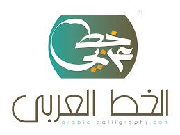 صورة كلمات عربية , احدث كلمات عربيه