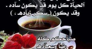صورة شعر صباح الخير حبيبي , اروع صور صباحية