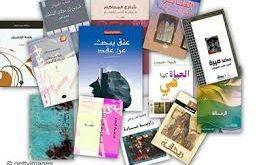 صور رواية اماراتية , احدث رواية اماراتيه