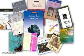 صورة رواية اماراتية , احدث رواية اماراتيه