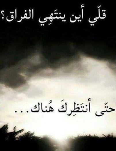 صورة صور حزينه فراق , اروع الصور الحزينه المؤثرة لالم الفراق