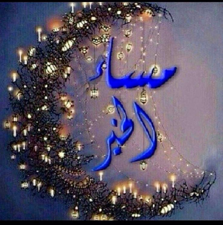 بالصور اجمل صور مساء الخير , اجمل مسي علي الحبايب من القلب 6530 1