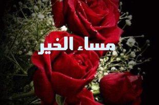 صور اجمل صور مساء الخير , اجمل مسي علي الحبايب من القلب