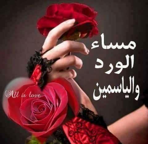 بالصور اجمل صور مساء الخير , اجمل مسي علي الحبايب من القلب 6530 2