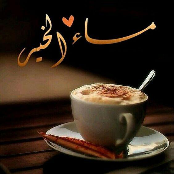 بالصور اجمل صور مساء الخير , اجمل مسي علي الحبايب من القلب 6530 3