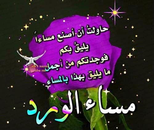 بالصور اجمل صور مساء الخير , اجمل مسي علي الحبايب من القلب 6530 6