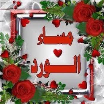 بالصور اجمل صور مساء الخير , اجمل مسي علي الحبايب من القلب 6530 7