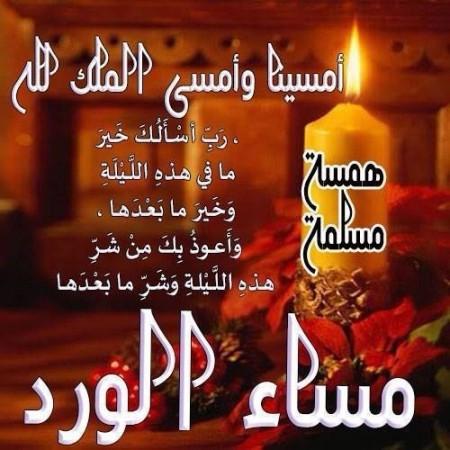 بالصور اجمل صور مساء الخير , اجمل مسي علي الحبايب من القلب 6530 8
