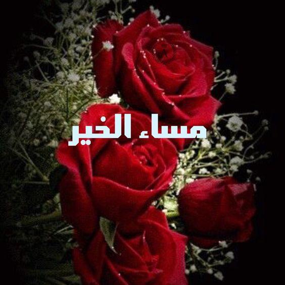 صورة اجمل صور مساء الخير , اجمل مسي علي الحبايب من القلب