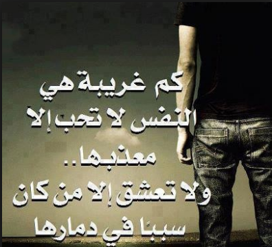 بالصور اشعار قصيره حزينه , ابيات من الشعر الحزين القصير 6553