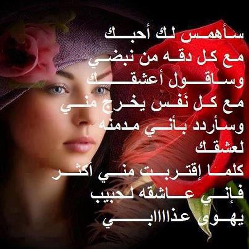 صورة اشعار حب رومانسية , كلمات شعر رومانسي عن الحب والمحبين