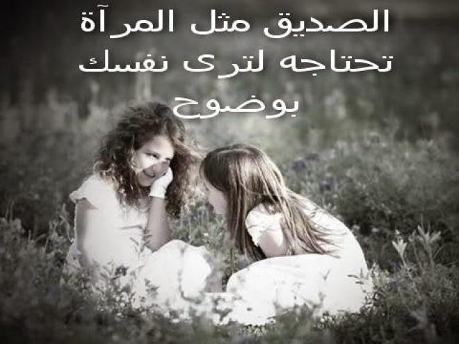 بالصور اجمل ماقيل في الصداقه , مجموعه من الاقوال الجميله عن الصداقه 6578 2