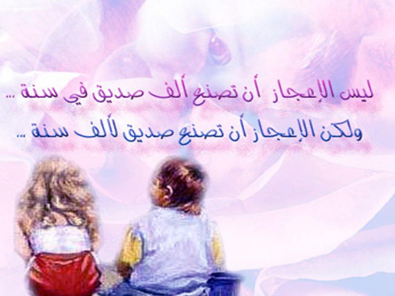 بالصور اجمل ماقيل في الصداقه , مجموعه من الاقوال الجميله عن الصداقه 6578 4