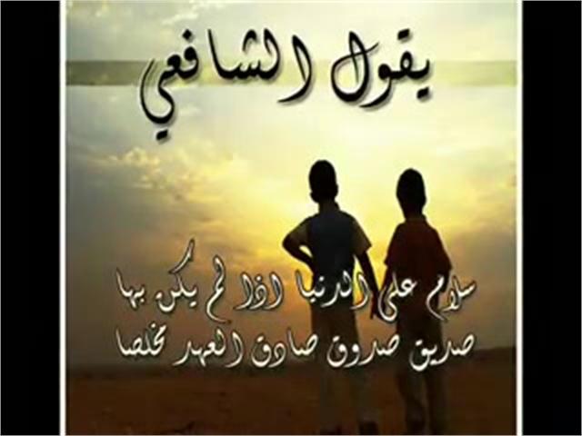 بالصور اجمل ماقيل في الصداقه , مجموعه من الاقوال الجميله عن الصداقه 6578 6