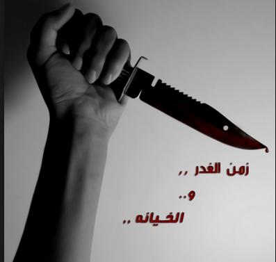 صورة شعر عن الغدر , كلمات اشعار عن الغدر والخيانه