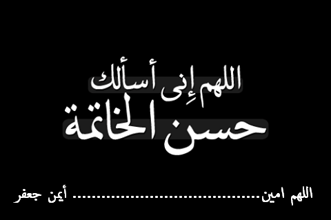 صورة دعاء حسن الخاتمة , دعاء حسن الخاتمه المستجاب