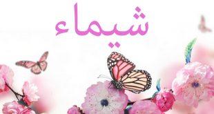 صور اسم شيماء , يا جمال صور اسمك يا شيماء