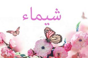 صور صور اسم شيماء , يا جمال صور اسمك يا شيماء