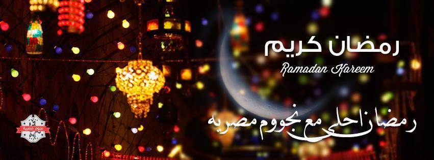 صورة بوستات رمضان , اروع البوستات الرمضانيه للفيس بوك