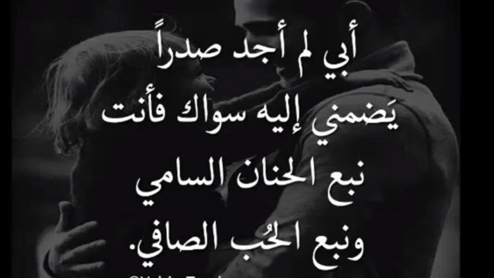 بالصور ابي حبيبي , عبارات معبرة عن الاب الحبيب 6679 1
